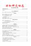 zhengheyanjiudongtai2021-1c.jpg.png